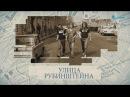 Улица Рубинштейна Малые родины большого Петербурга