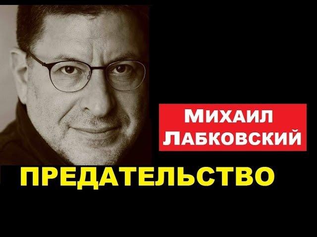 Предательство. Михаил Лабковский. Психолог.