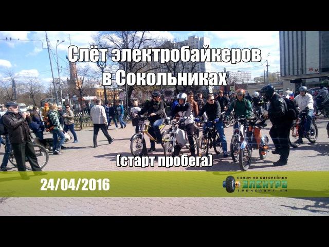 Слёт электробайкеров в Сокольниках (старт пробега) 24042016 веломастера velomastera.ru
