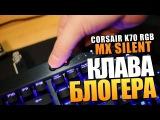 Обзор CORSAIR K70 LUX RGB (Cherry MX SILENT)