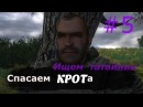S T A L K E R Тень Чернобыля 5 Спасаем крота и ищем тайник