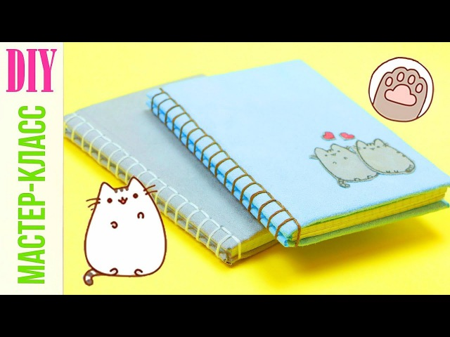 КАК СДЕЛАТЬ ПОДАРОЧНЫЙ БЛОКНОТ в японском переплете How to make a notepad Pusheen DIY NataliDoma