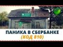 В Сбербанке паника от требований граждан СССР код 810 Возрождённый СССР Сегодня