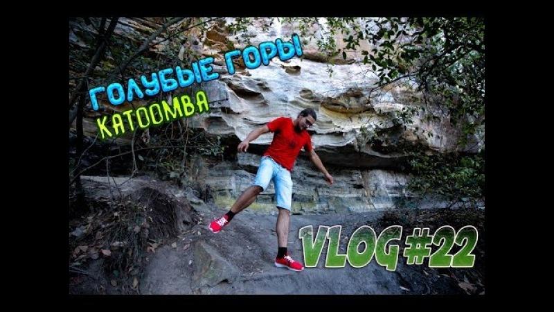 VLOG - Катумба, лестница, водолаз - Голубые Горы