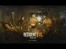 ПРОХОЖДЕНИЕ Resident Evil 7 Biohazard2 СТРИМ LIVE