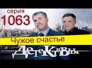 Детективы 1063 серия / Чужое счастье