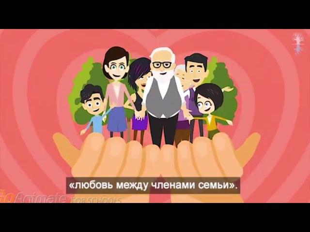 Как создать дружную семью?