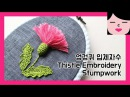 Thistle Embroidery Stumpwork detached blanket stitch 엉겅퀴 입체자수