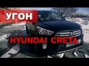 4 способа угона Hyundai Creta. Возможна ли надежная защита от угона Возможности StarLine K96.