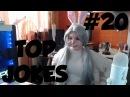Top Jokes | Топовые Приколы 20