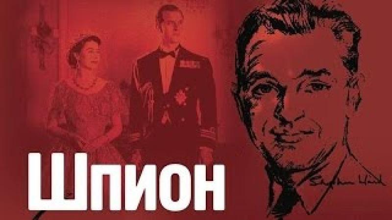 Андрей Фурсов. Геннадий Соколов. Шах дому Виндзоров