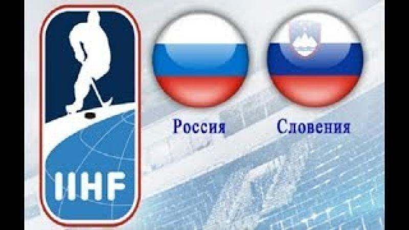 Россия - Словения 8 -2 / Хоккей - Олимпиада 2018. Лучшие моменты