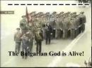 Българският Бог