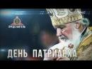День Патриарха - Храм иконы Божией Матери Воспитание