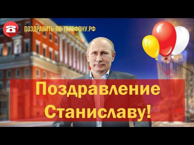 Видео поздравление Станиславу от Путина