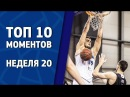 VTBUnitedLeague • Week 20. Top 10 Plays