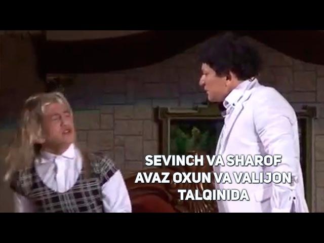 Sevinch Mo'minova va Sharof Muqimov (Valijon Shamshiyev va Avaz Oxun talqinida)