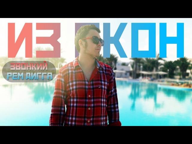 Андрей Звонкий feat. Рем Дигга - Из Окон (Beatbox Guitar cover by moolah)