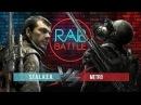 Рэп Баттл - S.T.A.L.K.E.R. vs. Metro 2033 (Реванш)