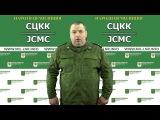 Предновогоднее обращение руководителя СЦКК ЛНР к военнослужащим ВСУ