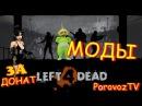 Left 4 Dead 2 МОДЫ телепузики крававые эльфы 18 (PorovozTV)
