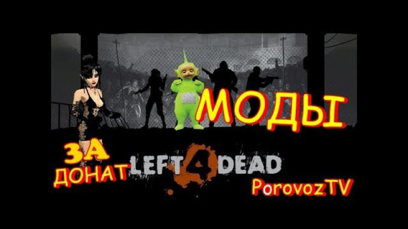 Left 4 Dead 2 МОДЫ...телепузики...крававые эльфы 18 (PorovozTV)