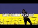 SATS - Слава Украине