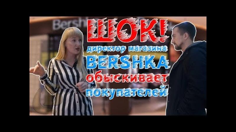 ШОК! Директор магазина Bershka обыскивает покупателей