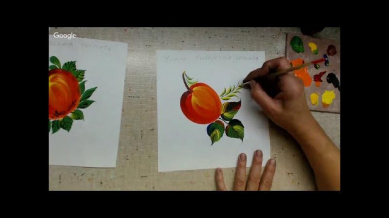 Уроки Зинаиды Голубевой. Яблоки в волховской и урало-сибирской росписи