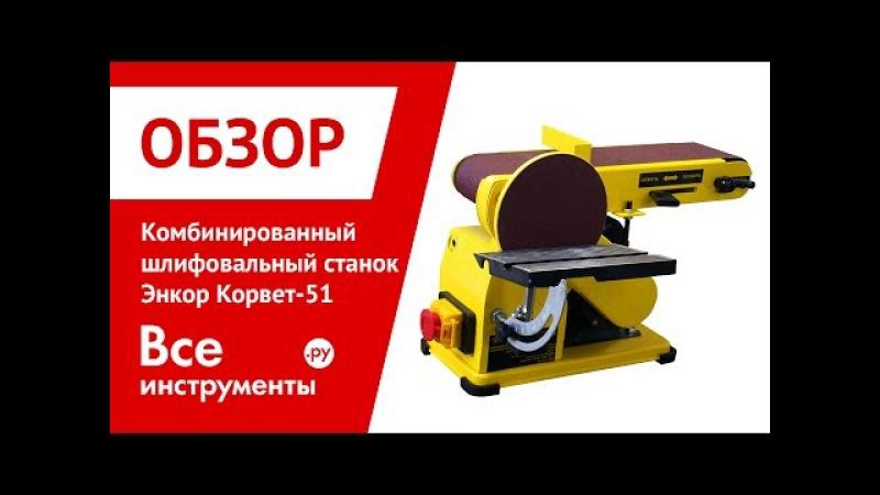 Комбинированный шлифовальный станок Энкор Корвет-51