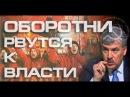 Оборотень-коммунист. Правда о Грудинине, Путине и Навальном. Выборы 2018. Правда как она есть.