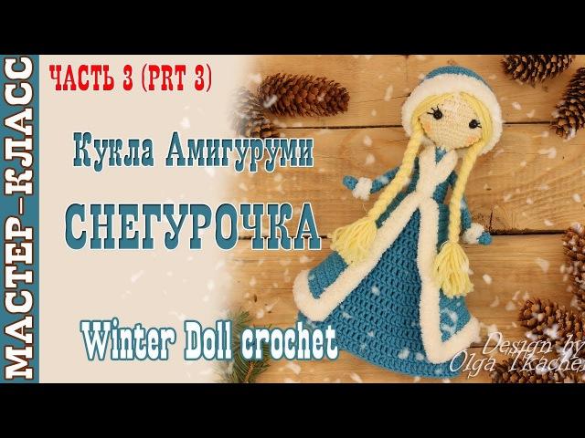 Кукла Девочка Снегурочка Часть 3.