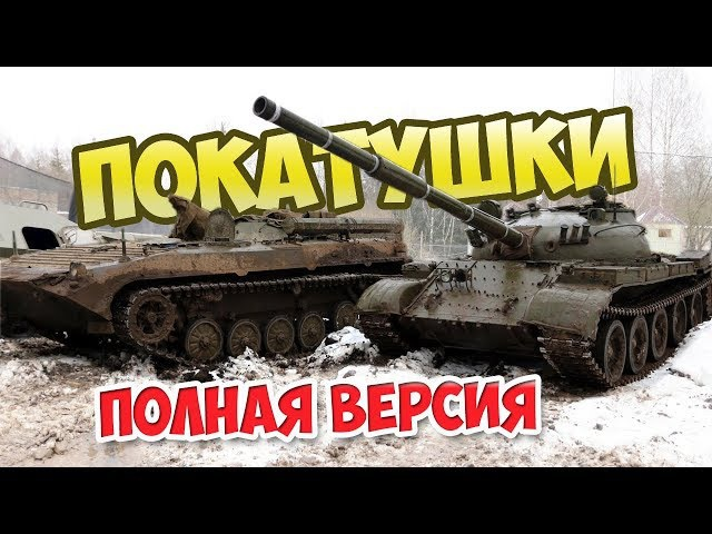 Покатушки. Танк маршрут: БТР-80 и БРДМ-2 (Полная версия!)