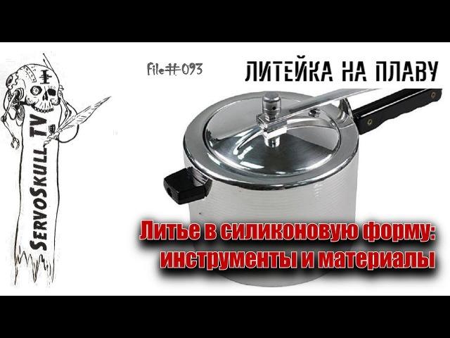 093 - ЛИТЕЙКА НА ПЛАВУ - Литье в силиконовую форму: инструменты и материалы