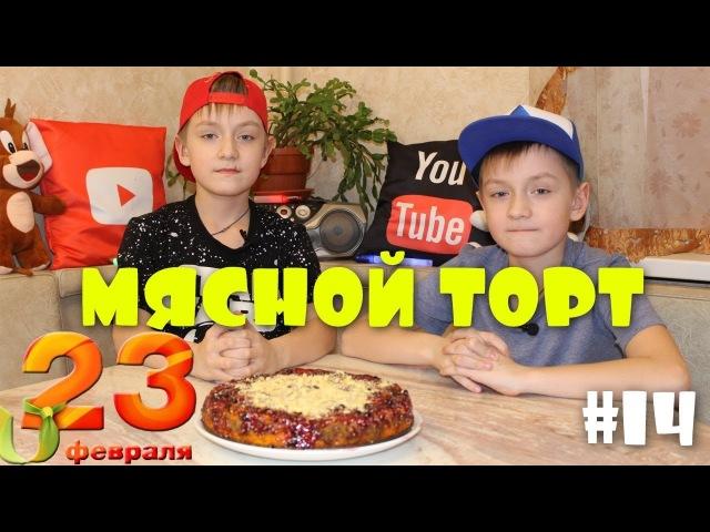 Славик и Димон готовят. Выпуск №14. Мясной торт на 23 февраля.