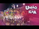União da Ilha do Governador 2018 - Desfile Completo