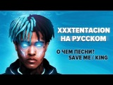 XXXTENTACION О ЧЕМ ЧИТАЕТ РУССКИЙ ПЕРЕВОД COVER KING SAVE ME