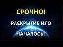 Раскрытие НЛО В США начинается! Пробуждение 2017, о пришельцах, про инопланетян фи...