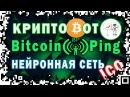 Крипто БОТ BITCOIN ping НЕЙРОННАЯ Сеть ICO и возможности которые получит каждый бсплатно
