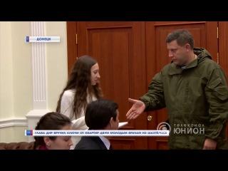 Глава ДНР вручил ключи от квартир двум молодым врачам из Шахтёрска. 27.12.2017,