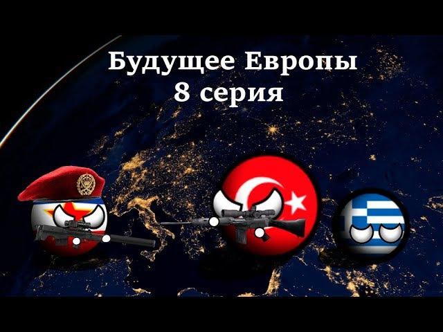 Countryballs Будущее Европы №8 Коминтерн наносит ответный удар и Потоп в разгаре