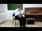 Никита Кривонос балалайка   Александр Зацепин  Разговор с счастьем
