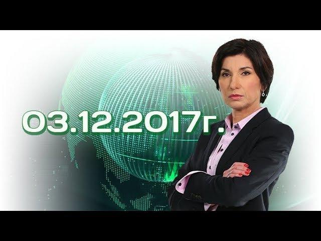 Итоги недели с Ирадой Зейналовой. 03.12.2017г.