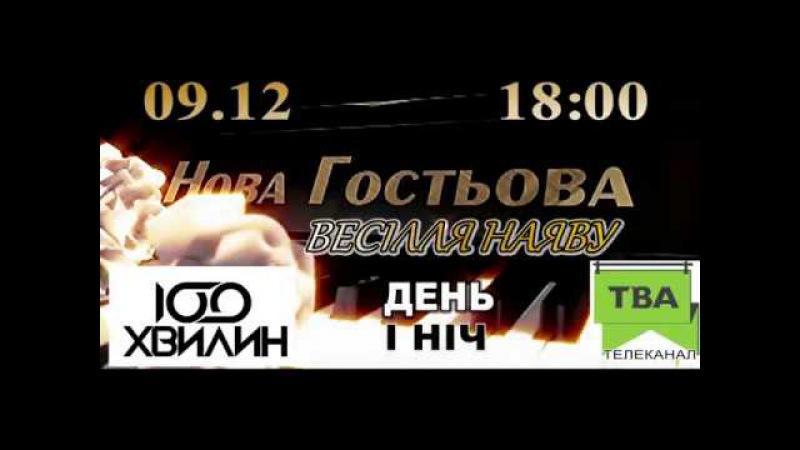 Тернопільський кавер-гурт 100 ХВИЛИН - наш гість і партнер на шоу ВЕСІЛЛЯ НАЯВУ, ...