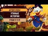 Duck Tales (Утиные истории). Кто властитель тьмы бездонной
