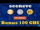 КАК ЗАРАБОТАТЬ В ИНТЕРНЕТЕ БЕЗ ВЛОЖЕНИЙ SEENEVE ОБЛАЧНЫЙ МАЙНИНГ БОНУС 100 GHS bitcoin