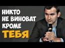 Никто не виноват, кроме тебя! Михаил Дашкиев. Бизнес Молодость