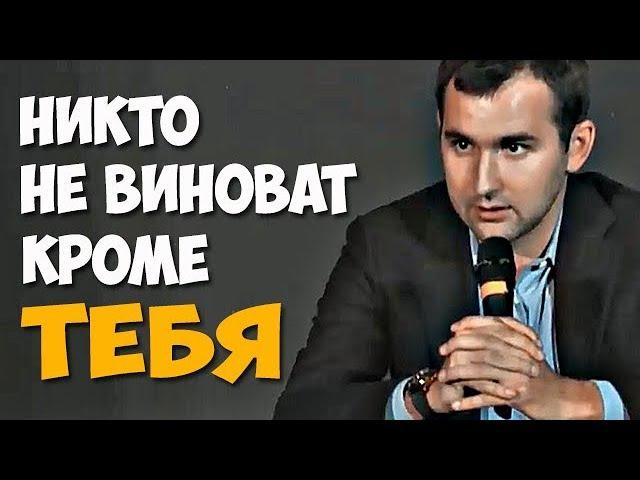 Никто не виноват, кроме тебя! | Михаил Дашкиев. Бизнес Молодость