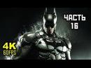 Batman Arkham Knight, Прохождение Без Комментариев - Часть 16 По Следу PC 4K 60FPS