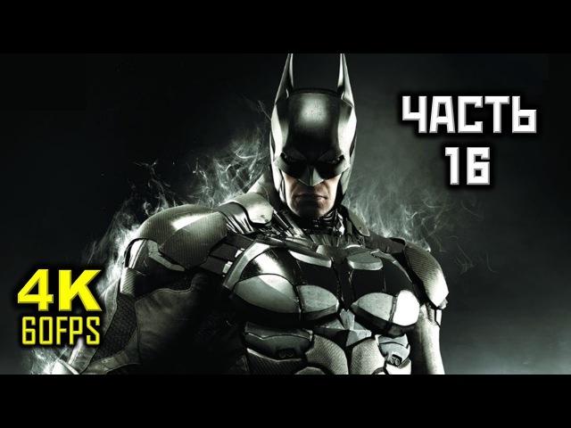 Batman: Arkham Knight, Прохождение Без Комментариев - Часть 16: По Следу [PC | 4K | 60FPS]